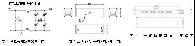 防雷管电路图画法